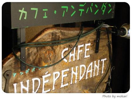 20080418-9-1 [外食]三条御幸町「cafe independants( カフェ・アンデパンダン)」
