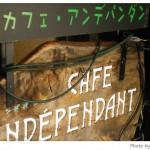 [外食]三条御幸町「cafe independants( カフェ・アンデパンダン)」
