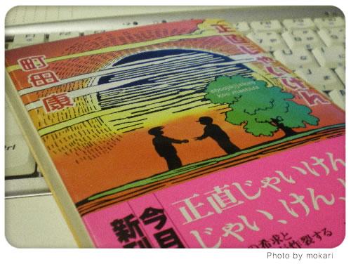 20080615 町田康『正直じゃいけん』を買った。