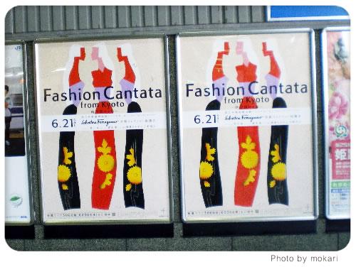 20080616 わたしは「Fashion Cantata from Kyoto」に当選した。
