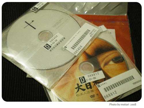 20080630-1 「楽天レンタル」を試した。無料キャンペーン中。