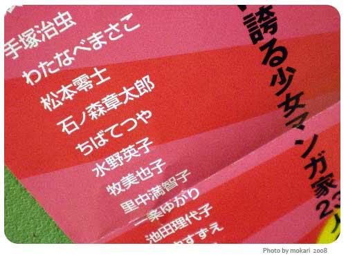 20080718 「少女マンガパワー!?つよく・やさしく・うつくしく」今日から。京都国際マンガミュージアム