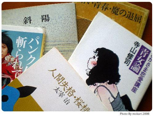 20080801-6 文庫好きによる、出版社の夏のキャンペーン調べ(角川文庫編)