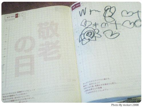 20080901-1 ほぼ日手帳2009と土屋鞄製造所京都店オープンのこと。