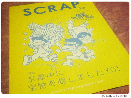20080904-14 「京都中に宝物を隠したんですか?」SCRAP
