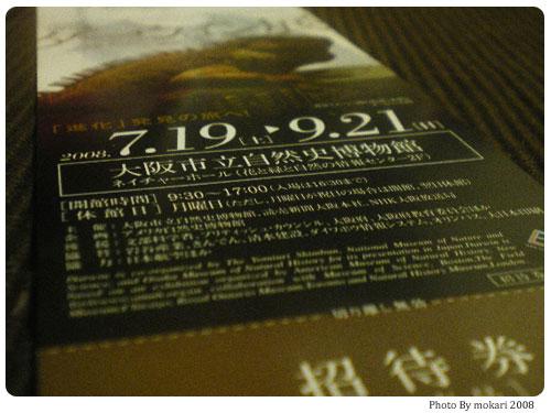 20080905-8 ダーウィン展、パンダフルライフ、WWfジャパンの会報。