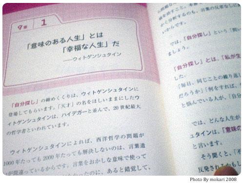 20080907-2 自分を知ることは美しい日常を照らす『男のための自分探し』(一万年堂出版)