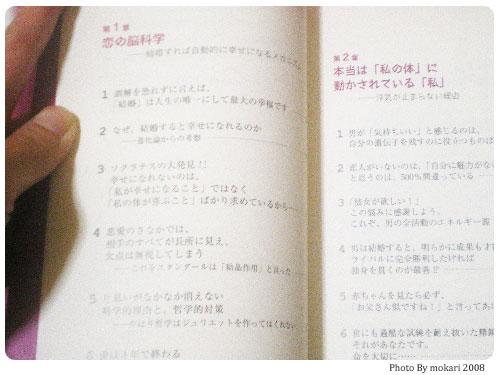 20080907-3 自分を知ることは美しい日常を照らす『男のための自分探し』(一万年堂出版)
