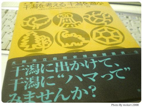 20080910 干潟好きの方へ『干潟を考える干潟を遊ぶ (大阪市立自然史博物館叢書 3)』