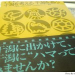 干潟好きの方へ『干潟を考える干潟を遊ぶ (大阪市立自然史博物館叢書 3)』(東海大学出版会)