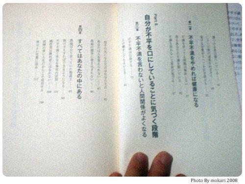 20080912-3 不満を言うことに慣れていた。『もう、不満は言わない 』で不満を言わない実践記録。