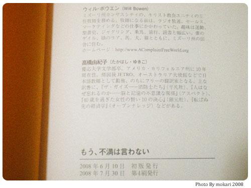 20080912-4 不満を言うことに慣れていた。『もう、不満は言わない 』で不満を言わない実践記録。