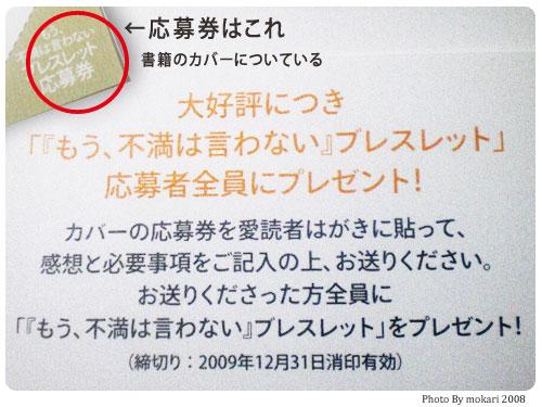 20080912-5 不満を言うことに慣れていた。『もう、不満は言わない 』で不満を言わない実践記録。