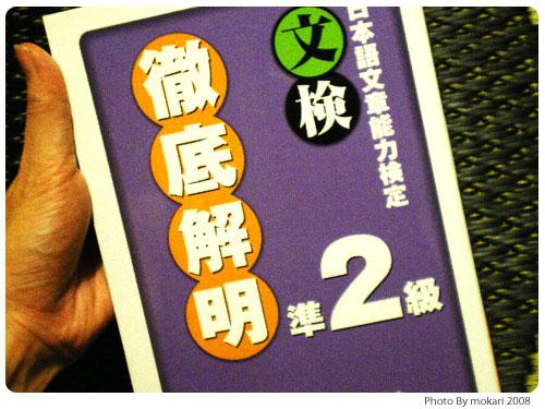 20080923-3 日本語文章能力検定(文検)で文章能力を磨く。