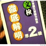 日本語文章能力検定(文検)で文章能力を磨く。