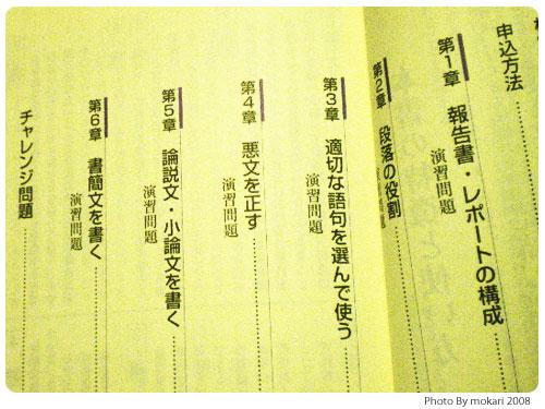 20080923-4 日本語文章能力検定(文検)で文章能力を磨く。