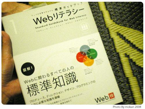 20080923-5 Web検定を受けて、Webアソシエイトの資格をとろう。