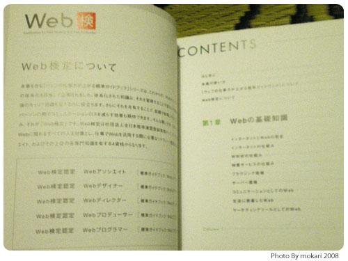 20080923-6 Web検定「Webリテラシー」を受けて、Webアソシエイトの資格をとろう。