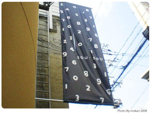 20081004-1 京極のSOU・SOU(そう・そう)に足袋下を買いに行く。