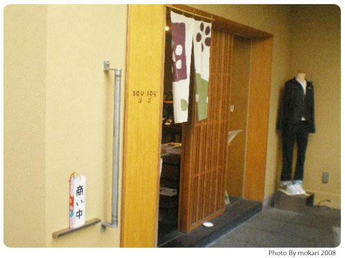 20081004-2 京極のSOU・SOU(そう・そう)に足袋下を買いに行く。