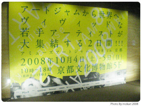 20081004-8 AMUSE ARTJAM 2008 in KYOTO に行く。