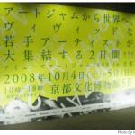 AMUSE ARTJAM 2008 in KYOTO に行く。