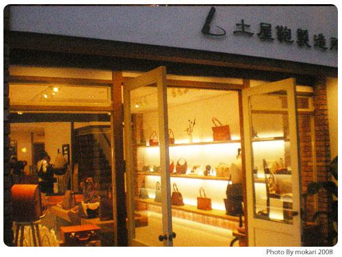 20081005-3 土屋鞄製造所京都店の場所を確認しに行く。