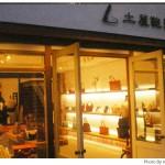土屋鞄製造所京都店の場所を確認しに行く。