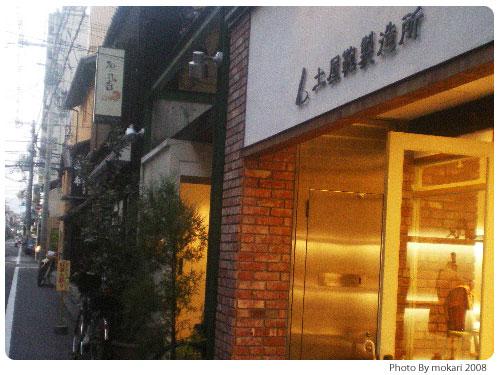 20081005-4 土屋鞄製造所京都店の場所を確認しに行く。