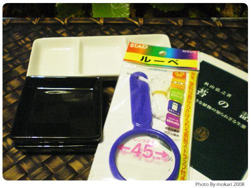 20081016-2 第4回「苔の話到着、今日買った苔グッズ」
