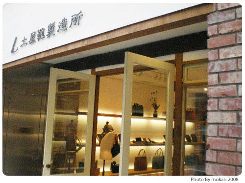20081024 土屋鞄製造所京都店に、ランドセルを見に行った。が。
