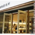 土屋鞄製造所京都店に行った。