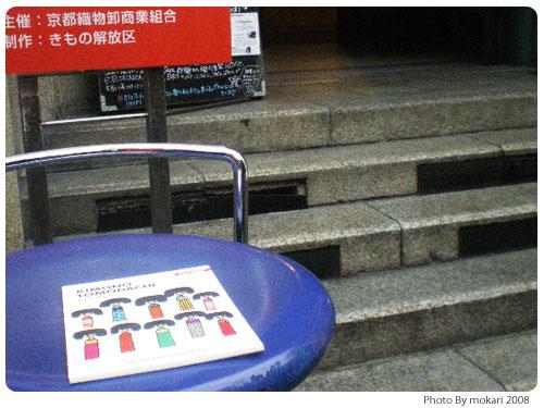20081109 きもの解放区『きもの友だち』を見てくる。(京都織物卸商業組合)