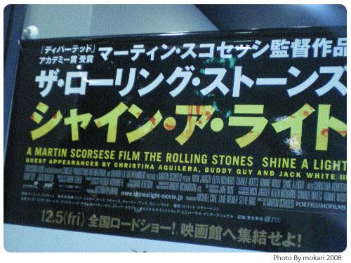 20081205 ザ・ローリング・ストーンズ 映画『シャイン・ア・ライト』今日公開。