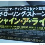 ザ・ローリング・ストーンズ 映画『シャイン・ア・ライト』今日公開。