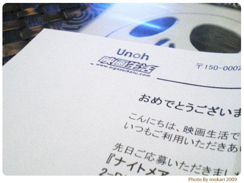 20090103-4 映画生活「ナイトメアー・ビフォア・クリスマス」当選。鑑賞。