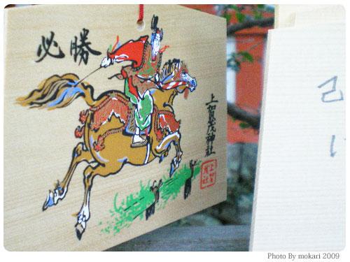 20090112-10 2009年京都上賀茂神社に家族で初詣 絵馬編