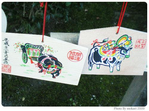 20090112-11 2009年京都上賀茂神社に家族で初詣 絵馬編