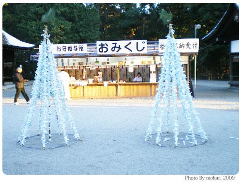 20090112-5 2009年京都上賀茂神社に家族で初詣 おみくじ編