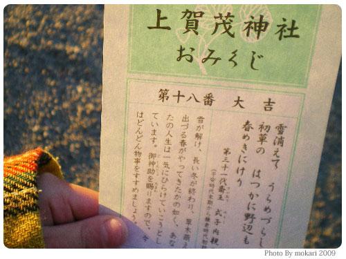 20090112-6 2009年京都上賀茂神社に家族で初詣 おみくじ編