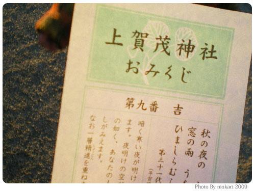 20090112-7 2009年京都上賀茂神社に家族で初詣 おみくじ編
