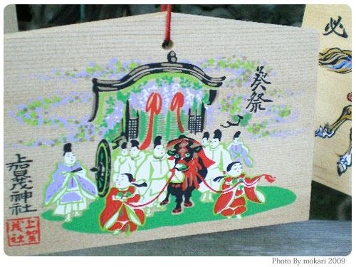 20090112-9 2009年京都上賀茂神社に家族で初詣 絵馬編