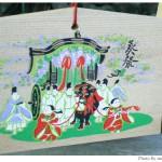2009年京都上賀茂神社に家族で初詣 絵馬編