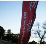 2009年京都上賀茂神社に家族で初詣 すぐき編