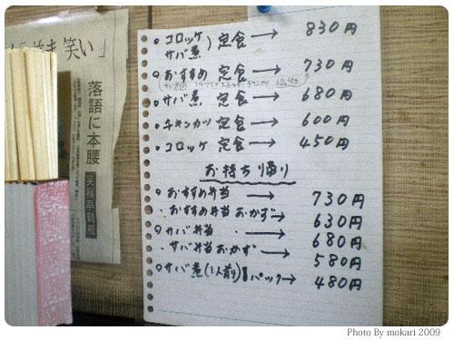 20090309-3 今井食堂のメニュー表