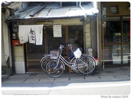 20090309 [外食]北区上賀茂「今井食堂」でサバ煮定食
