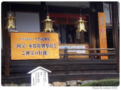 20090310-1 京都上賀茂神社の特別参拝をして学んだこと