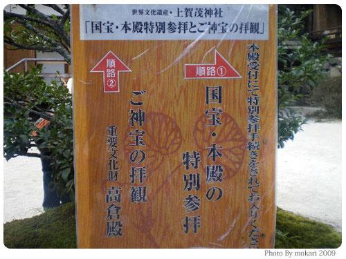 20090310-2 京都上賀茂神社の特別参拝をして学んだこと(2)