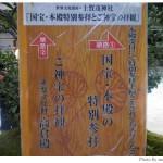 京都上賀茂神社の特別参拝をして学んだこと(2)