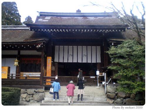 20090310-3 京都上賀茂神社の特別参拝をして学んだこと(2)